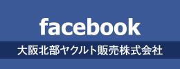facebook 大阪北部ヤクルト販売株式会社