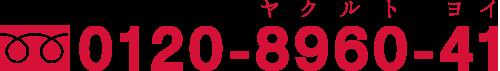 0120-8960-41 ヤクルトヨイ