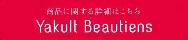 商品に関する詳細はこちら Yakult Beautiens