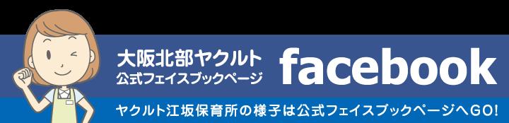 大阪北部ヤクルト Facebook