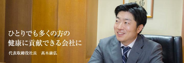 代表取締役社長 髙木康弘