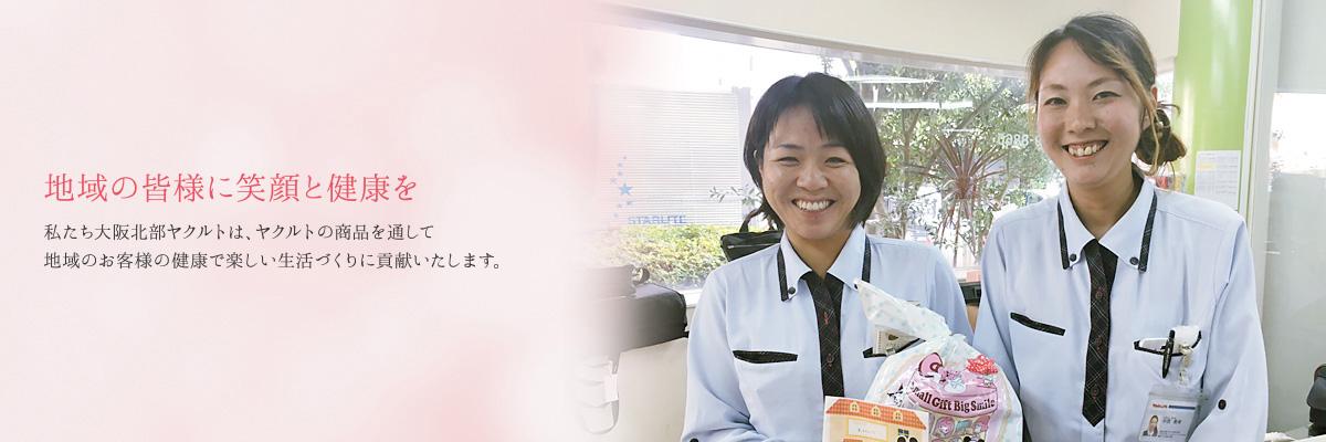大阪北部ヤクルトの社員