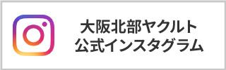 大阪北部ヤクルト公式インスタグラム