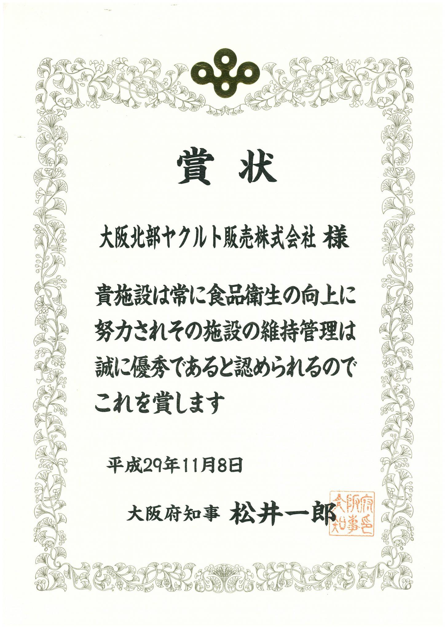 大阪北部ヤクルト